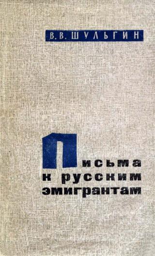 Письма к русским эмигрантам