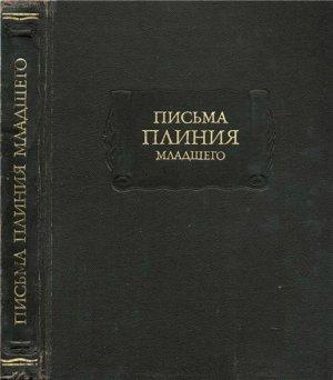 Письма Плиния Младшего: Кн. I—X [2-е изд., переработанное]