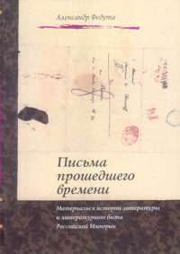 Письма прошедшего времени (Материалы к истории литературы и литературного быта Российской империи)