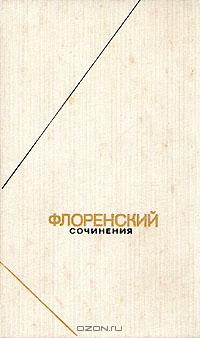Письма с Дальнего Востока и Соловков