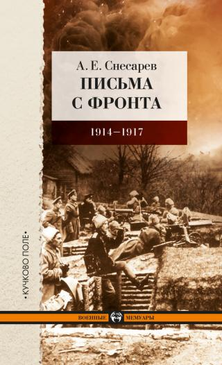 Письма с фронта. 1914–1917
