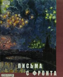Письма с фронта: Библиотека им. В. Г. Белинского — 60-летию Победы