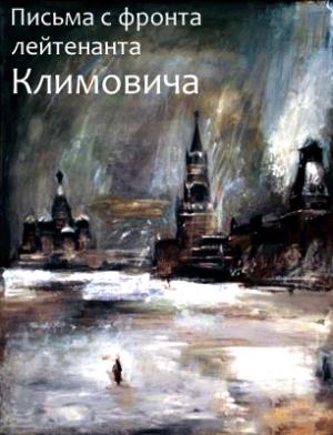 Письма с фронта лейтенанта Климовича