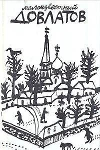 Письма Сергея Довлатова к Владимовым