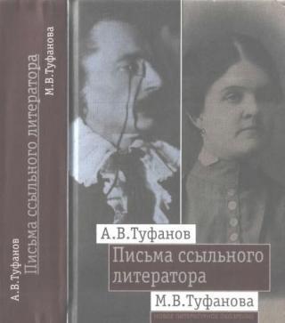 Письма ссыльного литератора [Переписка А. В. и М. В. Туфановых (1921—1942)]