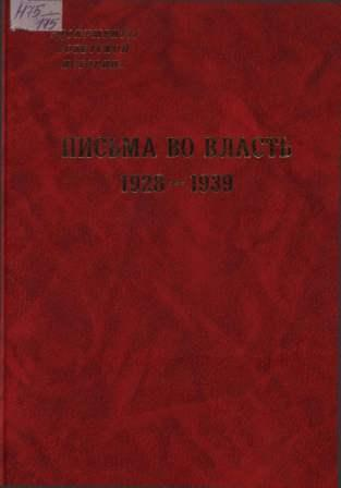 Письма во власть. 1928-1939: Заявления, жалобы, доносы, письма в государственные структуры и советским вождям.