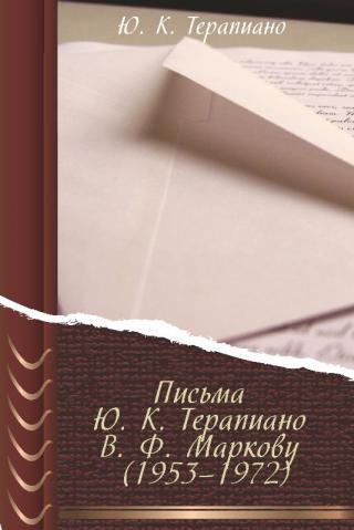 Письма Ю. К. Терапиано В. Ф. Маркову (1953–1972)