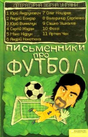Письменники про футбол