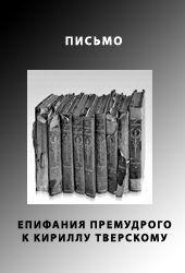 Письмо Епифания Премудрого к Кириллу Тверскому