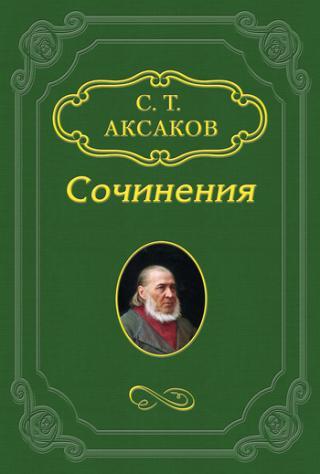 Письмо к издателю «Московского вестника»