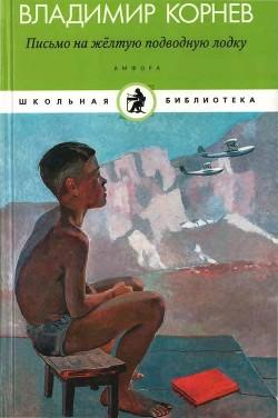 Письмо на желтую подводную лодку (Детские истории о Тиллиме Папалексиеве)