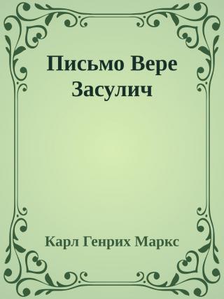 Письмо Вере Засулич