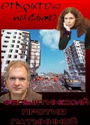 Письмо Юлии Латыниной