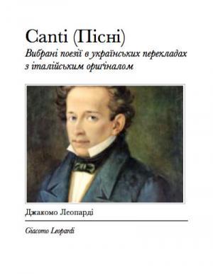 Пісні (Canti) - Вибрані українські переклади