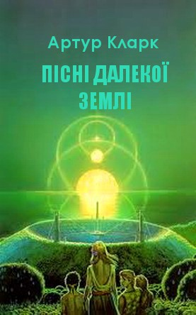 Пісні далекої Землі [The Songs of Distant Earth - uk]
