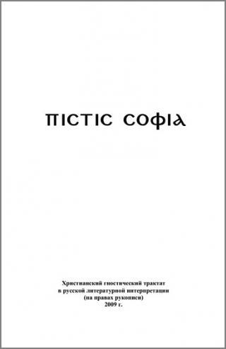 Пистис София. Христианский гностический трактат в русской литературной интерпретации