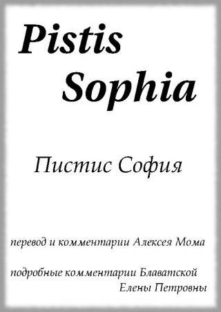Пистис София