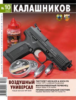 Пистолет HK P8