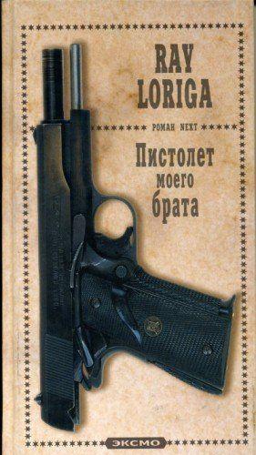 Пистолет моего брата. (Упавшие с небес)