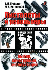 Пистолеты и револьверы. Выбор, конструкция, эксплуатация [litres]