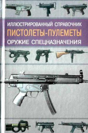 Пистолеты-пулеметы. Оружие спецназначения