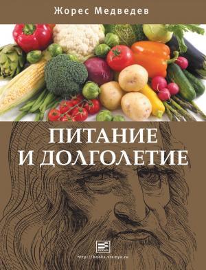 Питание и долголетие