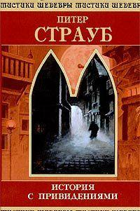 Питер Страуб. История с привидениями.