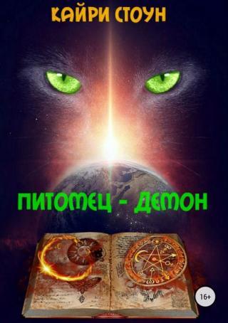 Питомец – демон (СИ)