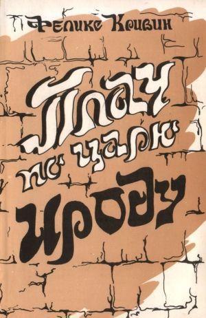 Плач по царю Ироду