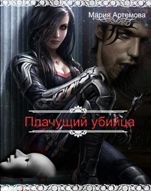 Плачущий убийца (CИ)