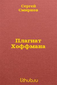 Плагиат Хоффмана