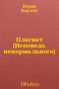 Плагиат (Исповедь ненормального)