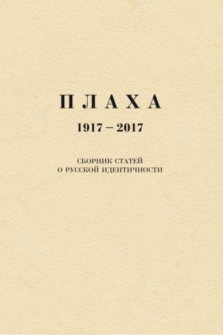 Плаха. 1917–2017. Сборник статей о русской идентичности