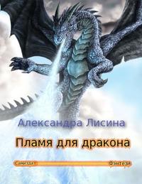 Пламя для дракона (СИ)