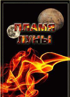 Пламя Луны