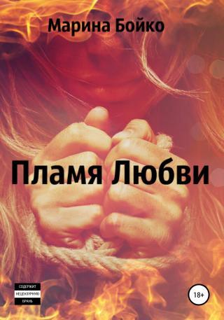 Пламя Любви (СИ)