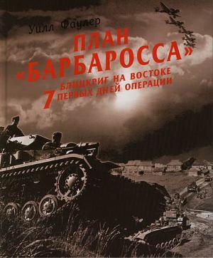 План «Барбаросса»-блицкриг на Востоке. 7 первых дней операции