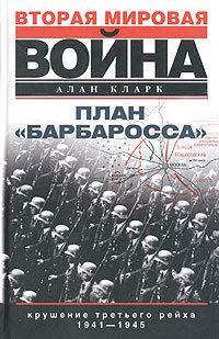 План «Барбаросса». Крушение Третьего рейха. 1941–1945 [litres]