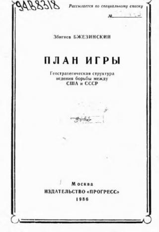 План игры. Геостратегическая структура ведения борьбы между США и СССР
