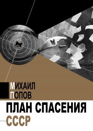 План спасения СССР [СИ]
