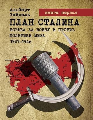План Сталина: Борьба за войну и против политики мира. 1927–1946. Книга 1. Как начать мировую войну [calibre 3.46.0]