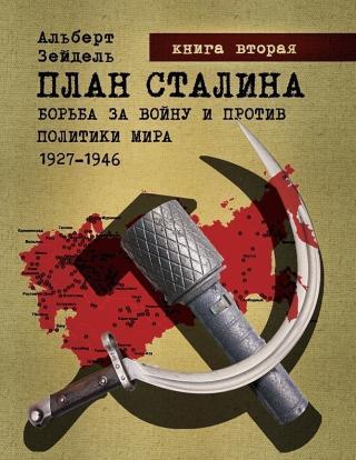 План Сталина: Борьба за войну и против политики мира. 1927–1946. Книга 2. Запланированное поражение и Катынь [calibre 3.46.0]