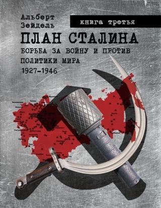 План Сталина: Борьба за войну и против политики мира. 1927–1946. Книга 3. Политика обмана [calibre 3.46.0]