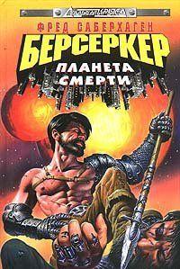 Планета Берсеркера (Планета Смерти)