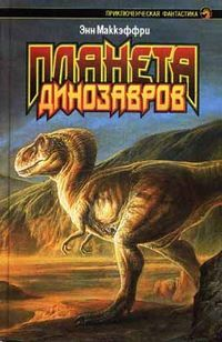 Планета динозавров I