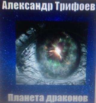 Фантастика вторжение инопланетян книги