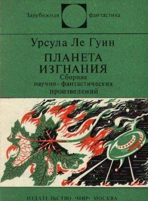 Планета изгнания (авт. сборник)