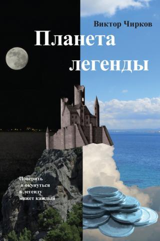 Планета легенды (Замок на стыке миров - 2)