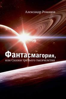 Планета рыцарей. Калейдоскоп снов