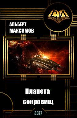 Планета сокровищ (СИ)